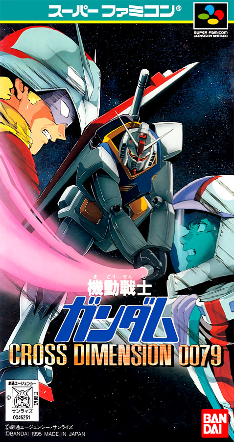 Kidou Senshi Gundam - Cross Dimension 0079 (1995)