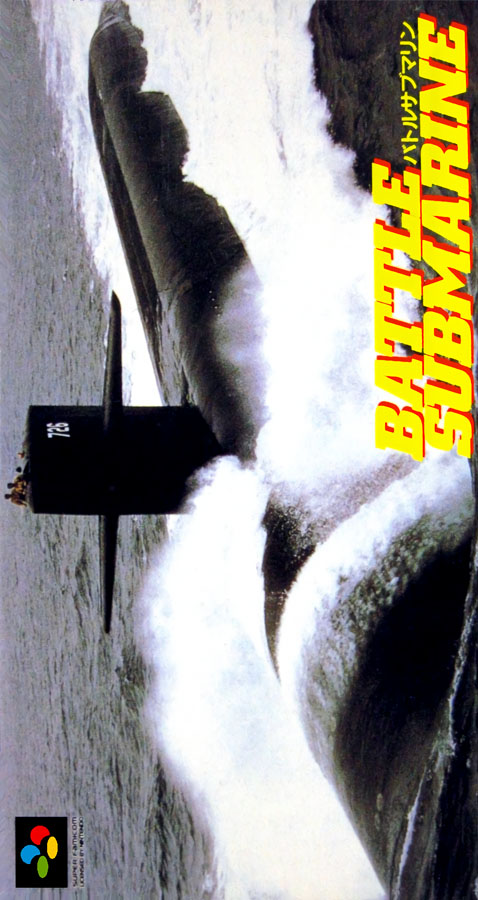 Battle Submarine (1995)