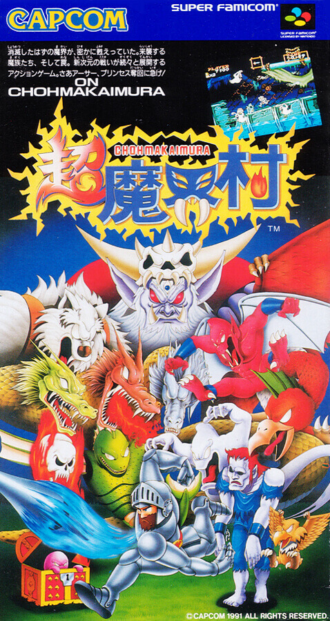 Chou Makaimura (Super Ghouls 'n Ghosts) (1991)