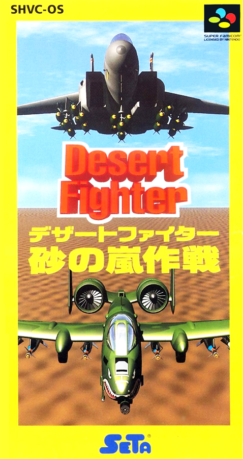 Desert Fighter - Suna no Arashi Sakusen (1994)