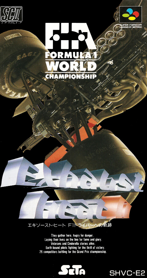 Exhaust Heat 2 - F1 Driver he no Kiseki (1993)