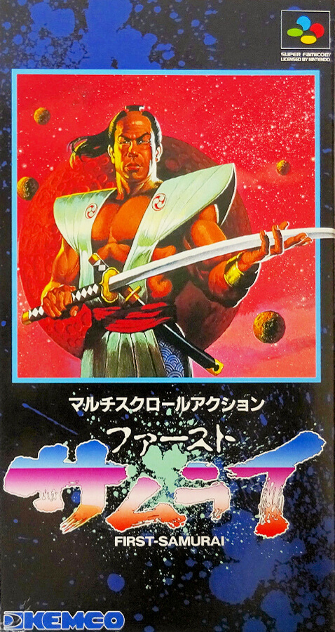 First Samurai (1993)