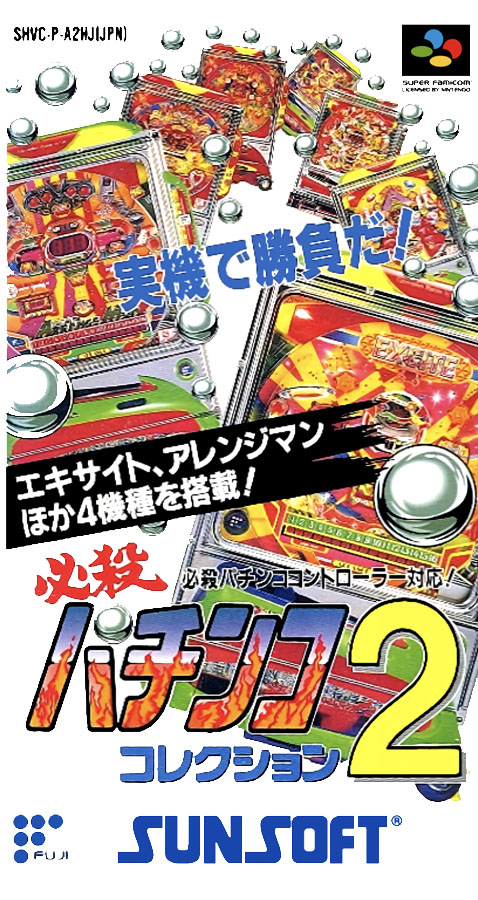 Hissatsu Pachinko Collection 2 (1995)