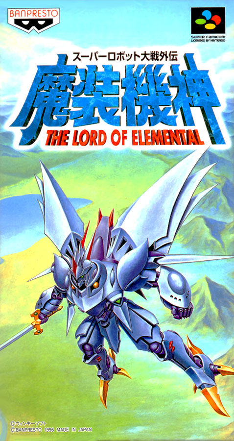 Super Robot Taisen Gaiden - Masou Kishin - The Lord Of Elemental (1996)