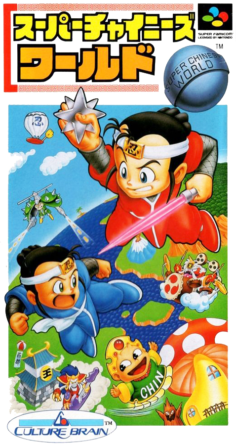 Super Chinese World (1991)
