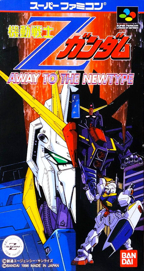 Kidou Senshi Z Gundam - Away to the New Type (1996)